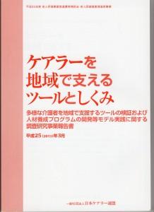ケアラーを支える仕組み(日本ケアラー協会)